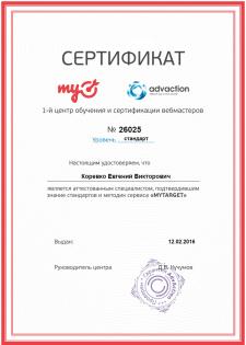 Сертификат специалиста в системе MyTarget