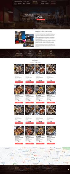 Дизайн сайта ресторана Митерия