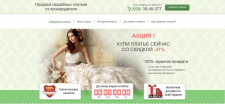 Сайт по продаже свадебных платьев и аксессуаров