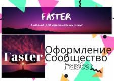 №1 Оформление Сообщество Faster