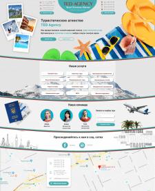 "Лендинг-визитка ""Туристичекое агенство"""