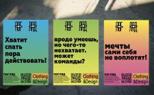 Ежемесячные постеры POGLYAD ( март)