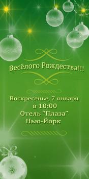"""Открытка """"Рождество"""""""