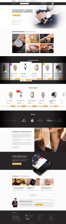 Интернет-магазин часов