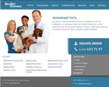 Разработка сайта сети ветклиник Москвы
