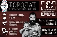Рекламный баннер для барбершопа БОРОДАЧ