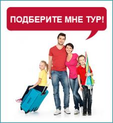 Баннер для сайта туркомпании