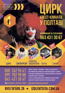 """Плакат а3 для квест-комнаты """"Изоляция"""" в Полтаве"""