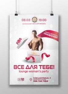 Афиша, вечеринка