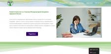 Сайт на Плагине Elementor