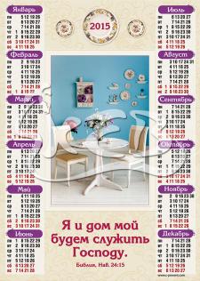 Календарь на 2015г