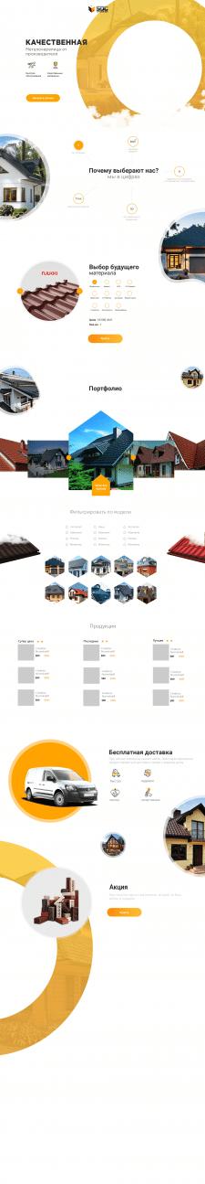 Дизайн сайта стройматериалов