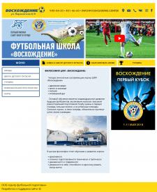 """Футбольный Центр """"Восхождение"""", Санкт-Петербург"""