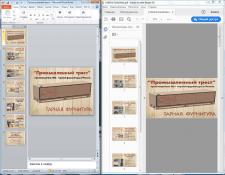 Презентация из pdf в ppt