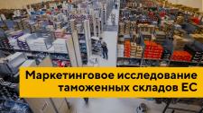 Исследование рынка таможенных складов ЕС