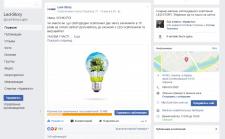 SMM бизнес-страницы+реклама (LED-освещение)