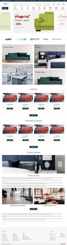 Интернет магазин мебели и товаров для дома