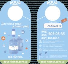 """Хенгер """"Aqua Tochka"""""""