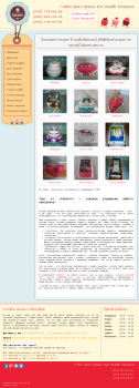 Продвижения сайта кондитерской авторских тортов