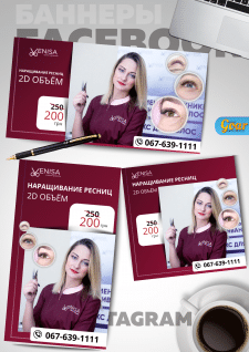Баннер для РК Facebook & Instagram / 20% текста