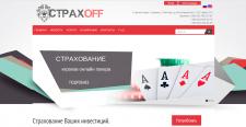 Страхование ставок онлайн Страхофф.net