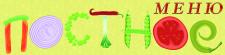 Постное меню баннер (шарм)