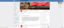 Создание и продвижение паблика Вконтакте №2