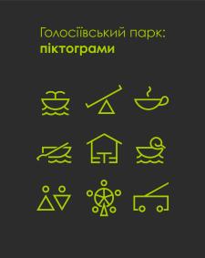 Иконки для парка