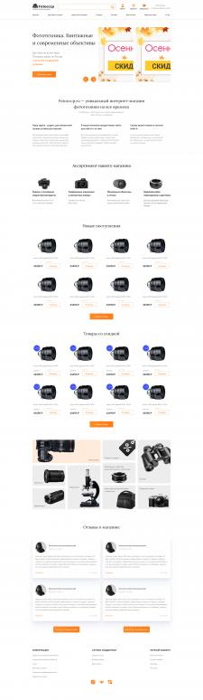 Магазин фототехники «FOTOCCCP» | OpenCart 2