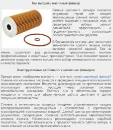 Как выбрать масляный фильтр