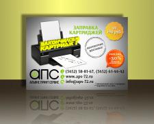 Дизайн листовка А6 для компании АПС сервис