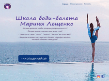 Школа боди-балета Марины Лещенко