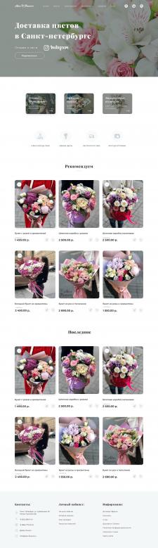Сайт для сайта доставки цветов