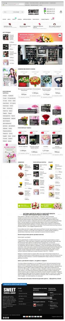 Разработка интернет магазина цветов