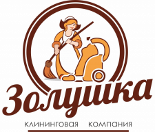 "Логотип клининговой компании ""Золушка"""