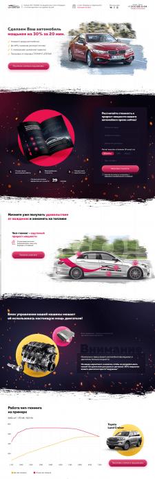 Сайт тюнинг-компании