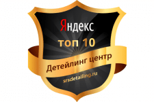 Продвижение сайта детейлинг центра