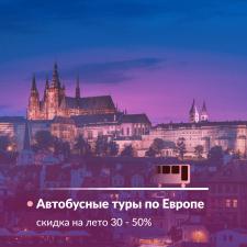 Автобусные туры по Европе - баннер для instagram