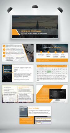 Дизайн презентации по менеджменту