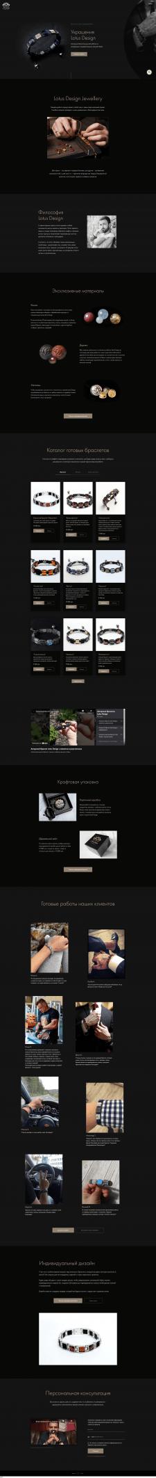 Lotus Design – Авторские украшения