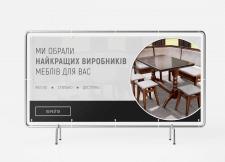 Баннер для интернет-магазина мебели