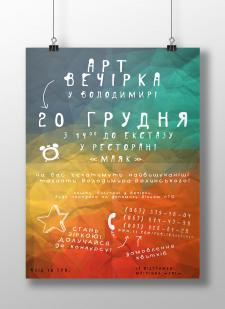 Постер для арт-вечеринки