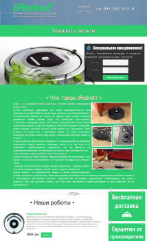 Сайт интернет магазина техники iRobot