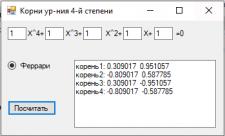 Метод Феррари на С++ (визуализация)