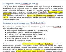 Электронные книги PocketBook в AKS.ua