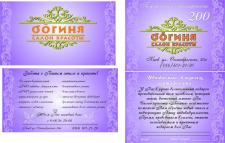 Визитка и  подарочный сертификат