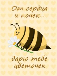 Рисунок пчелки на открытку