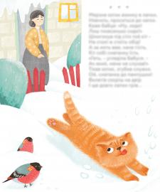Иллюстрация к детской поэзии