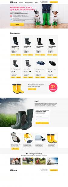 Магазин спец обуви на Тильде