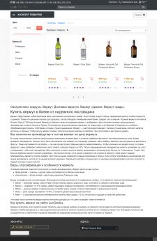"""Описание категории """"Вермуты"""", ИМ алкоголя"""